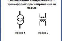 Трансформаторы напряжения нтми 6-10кв