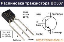 Транзистор bc337