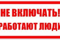 Знаки безопасности в электроустановках: гост, предупреждающие, молния