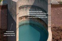 Как сделать гидроизоляцию колодца из бетонных колец своими руками снаружи и изнутри