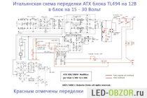 Tl494 схема включения, datasheet