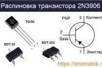 Транзистор 2n3906