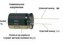 Как определить полярность конденсатора