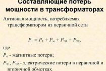 Евминов л.и. короткие и простые замыкания в распределительных сетях - файл n1.doc