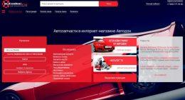 Лучшие интернет-магазины автозапчастей для иномарок