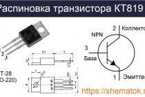 Транзистор кт838а