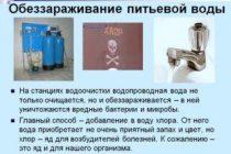 Качественная дезинфекция колодца: правила очистки