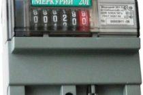 Электросчетчик меркурий 201
