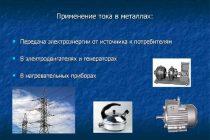 Свободные носители электрического заряда в металлах, жидкостях и газах - постоянный ток - электродинамика