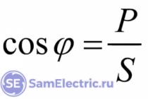 Что такое косинус фи в электрике
