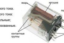 Особенности электромагнитного реле