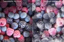 Что такое no frost в холодильнике и для чего он нужен