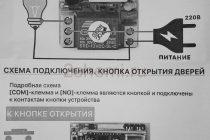Универсальное радиореле на 2 канала proline ht-ur402m