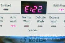 Ошибка f 18 стиральной машины bosch