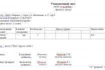 Гост 23170-78 упаковка для изделий машиностроения. общие требования (с изменениями n 1, 2)