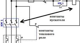 Тепловое реле для электродвигателя