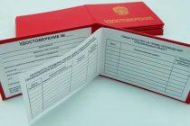 Форма удостоверения о проверке знаний по электробезопасности при обслуживании устройств электроснабжения железных дорог мпс