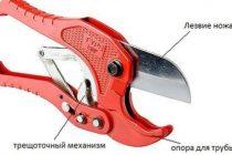 Все о ножницах для резки полипропиленовых труб