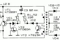 Генератор для радиолюбителей гук-1