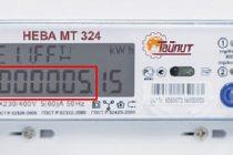 Нева трёхфазный многотарифный счётчик мт 324 1.0 ar rf2bsc28