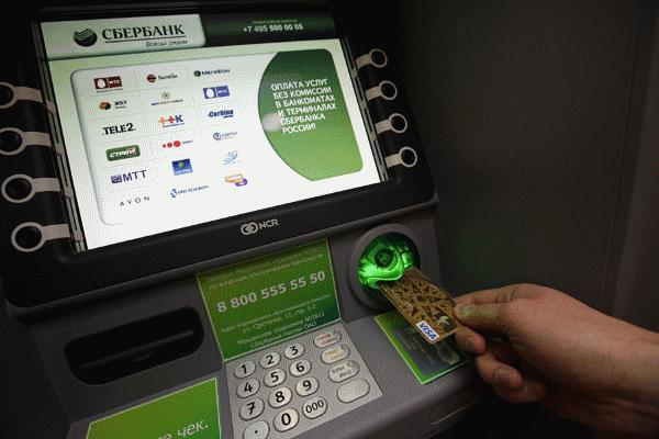 Оплата электроэнергии с помощью пластиковой карты через банкомат