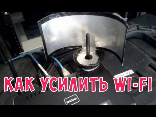 Усиление Wi-Fi