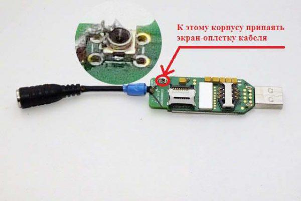 Как подключить внешнюю антенну