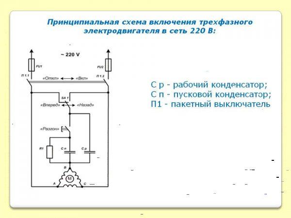 Схема электромотора в сети 220В