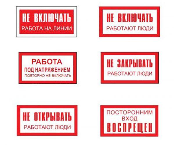 Запрещающие плакаты