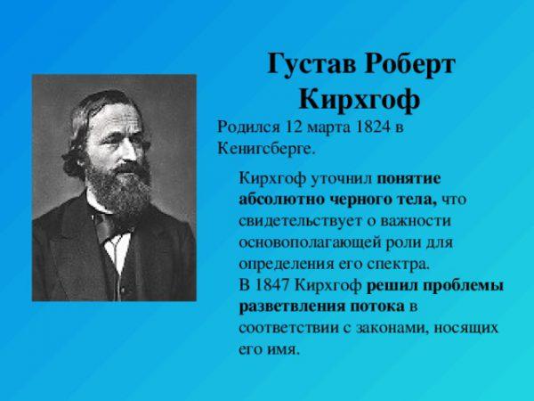 Густав Роберт Кирхгоф