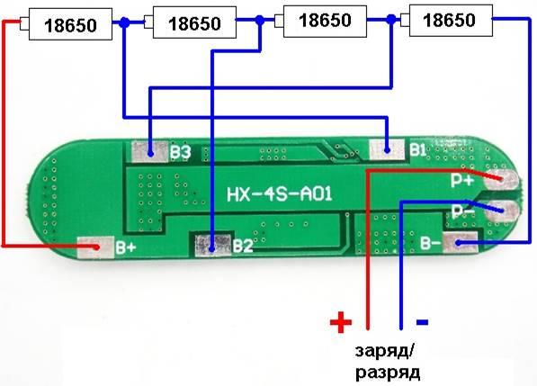 Схема соединения элементов с защитной платой