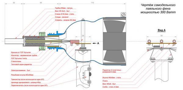 Схема самодельного термофена