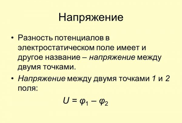 Разность потенциалов уравнение