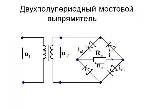 Мостовой выпрямитель