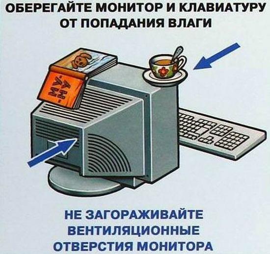 Правила работы с компьютером