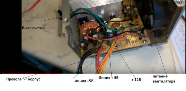 Расключение проводов на плате LC 300-ATX P4