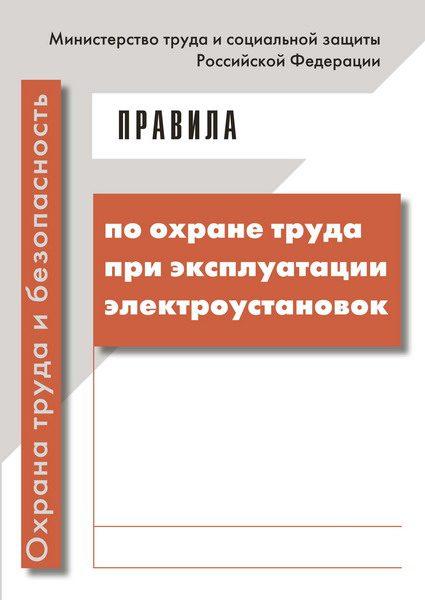 Основные положения МПОТ