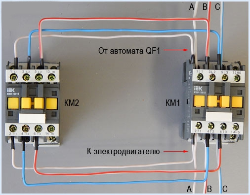 Соединение контактов реверсивного пускателя