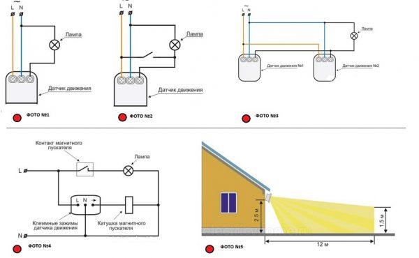 Существует несколько схем подключения: с выключателем и без него, а также через реле и с последовательным соединением сенсоров