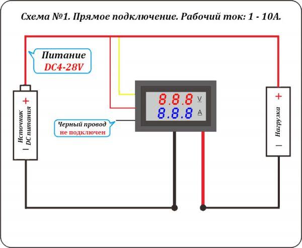 Прямое подключение к электросети при рабочем токе от 1-10А