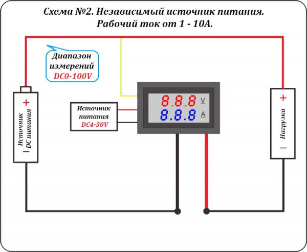 Подключение к независимому источнику электропитания при рабочем токе от 1-10А