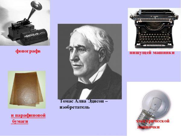Наиболее известные изобретения Томаса Эдисона