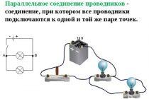 Параллельное соединение проводов