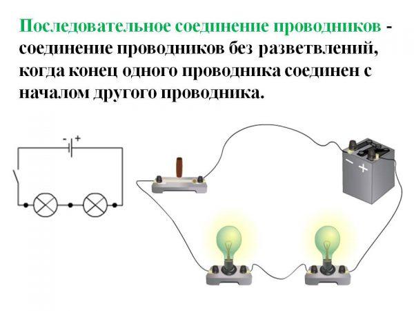 Последовательный тип подключения проводников