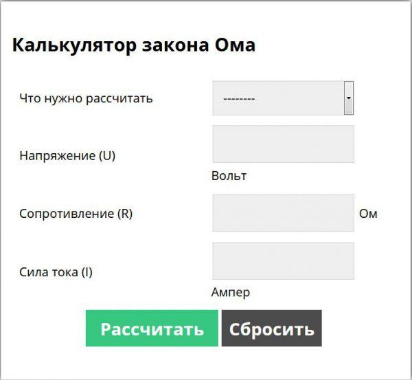 Интерфейс онлайн программы для расчёта закона Ома