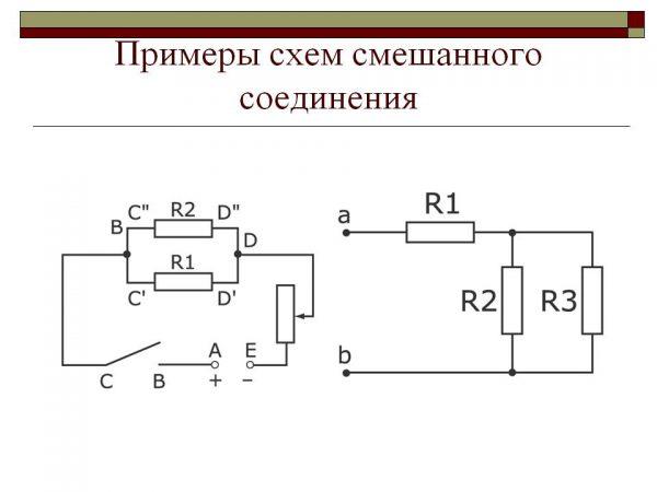 Смешанный тип подключения проводников