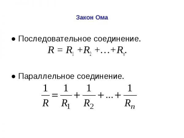 Закон Ома для различных типовых цепей