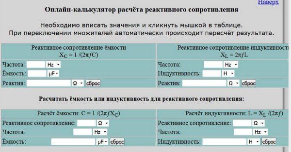 Онлайн калькулятор для расчёта емкостных и индуктивных характеристик