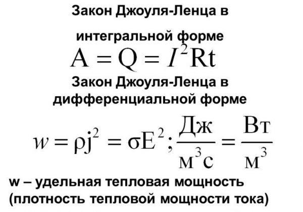 Закон Джоуля Ленца в интегральной и дифференциальной формах