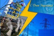 В день энергетика чествуют людей, обеспечивающих комфортную жизнь населению страны и работу всех промышленных предприятий